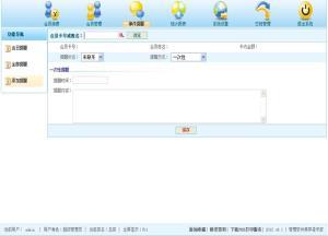 美萍会员管理系统互联网版会员自助查询端