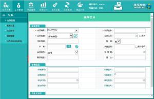 美萍汽车美容管理系统互联网版