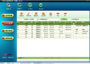 美萍会员通管理软件(会员卡管理系统,会员积分管理软件,会员消费管理系统,积分卡管理系统)